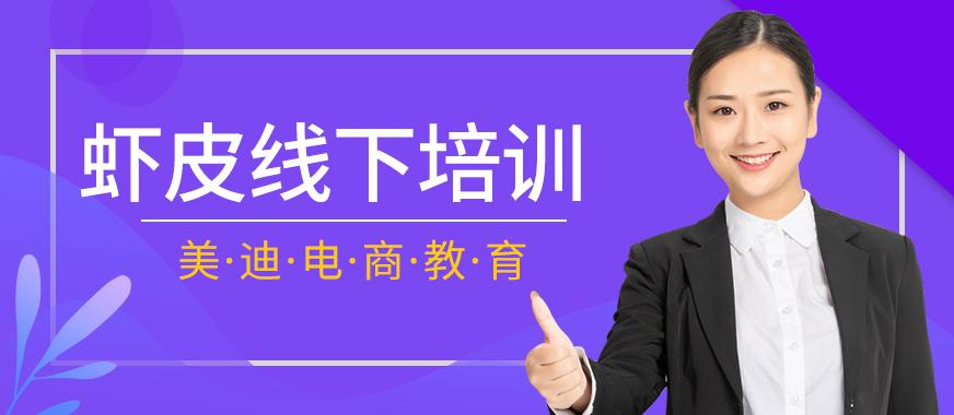深圳虾皮线下培训机构 - 美迪教育