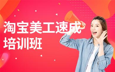 广州白云区淘宝美工速成培训班