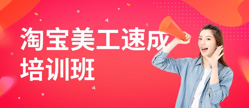 广州白云区淘宝美工速成培训班 - 美迪教育