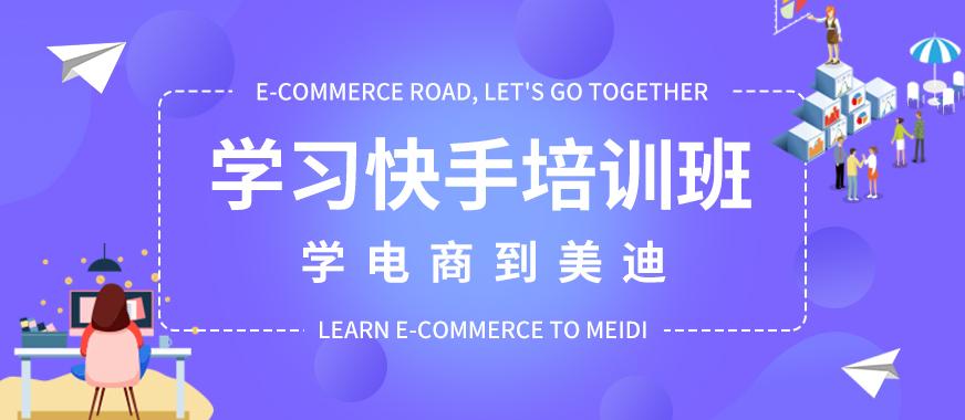 广州白云区学习快手培训班 - 美迪教育