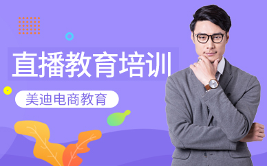 深圳宝安区直播教育培训班