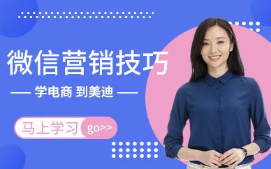 中山微信营销技巧培训班