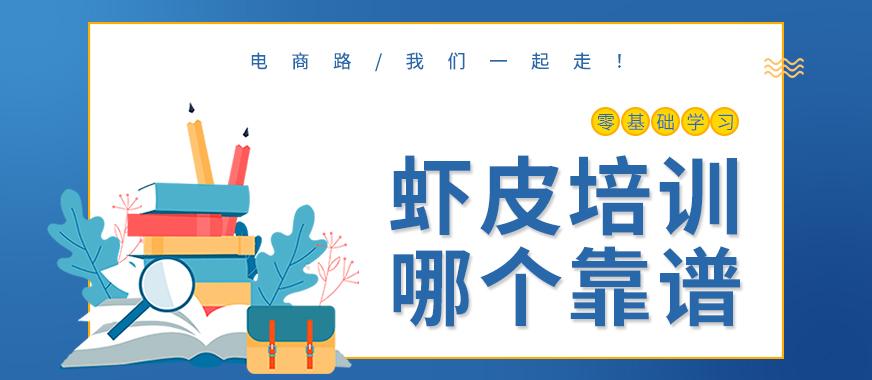 东莞虾皮电商哪个培训靠谱 - 美迪教育