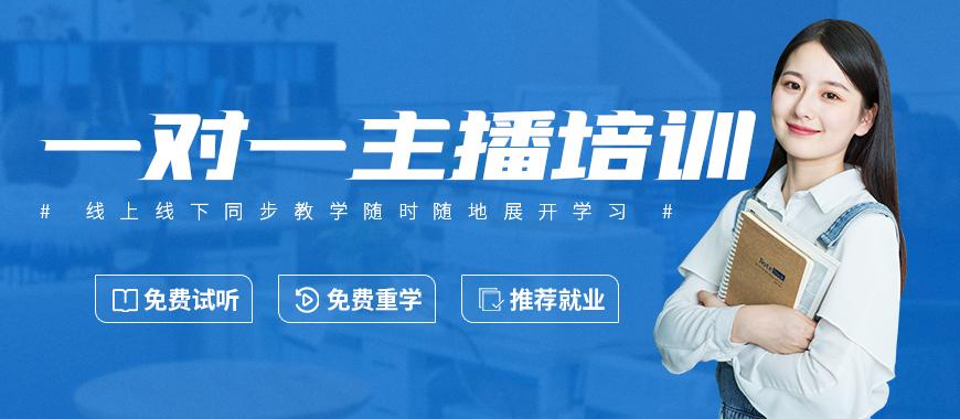 广州白云区一对一主播培训班 - 美迪教育