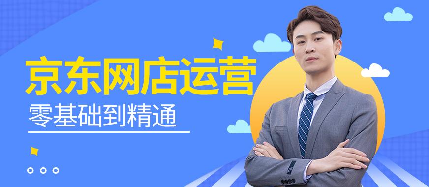 东莞京东网店运营培训课程 - 美迪教育