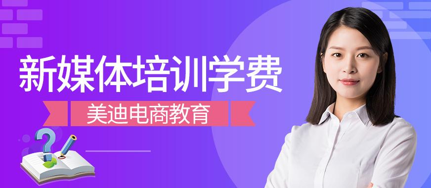 广州新媒体培训班学费多少 - 美迪教育