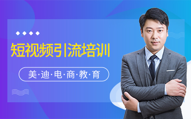 深圳零基础短视频引流培训班
