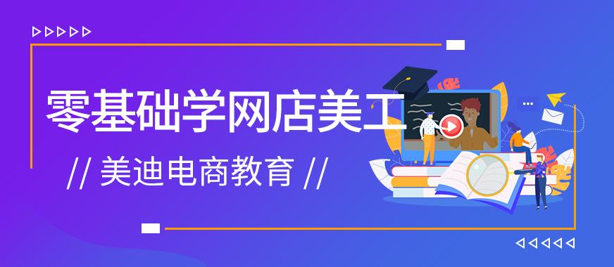 深圳零基础可以学网店美工吗 - 美迪教育