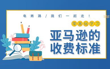 广州亚马逊培训班收费标准是多少