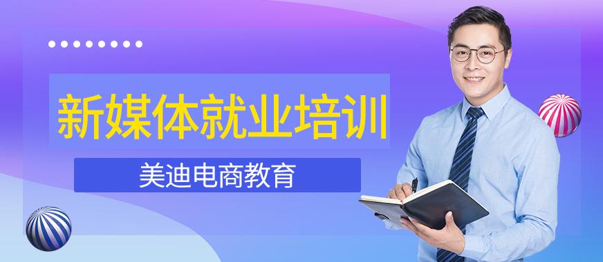 佛山顺德区新媒体运营就业培训班 - 美迪教育