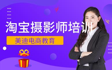深圳宝安区淘宝摄影师培训班