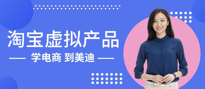 广州淘宝虚拟产品开店教程 - 美迪教育