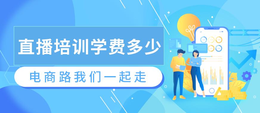 广州电商直播培训学校学费多少 - 美迪教育