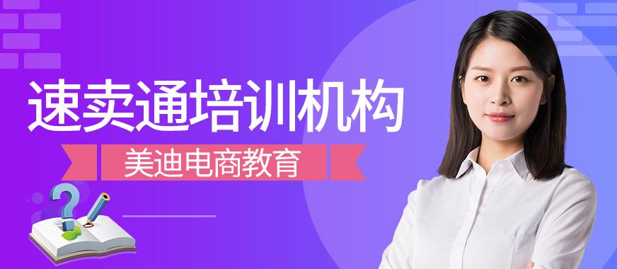 深圳速卖通培训机构哪家好 - 美迪教育