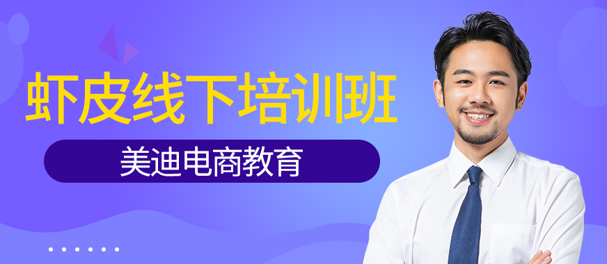 广州虾皮跨境电商线下培训班 - 美迪教育