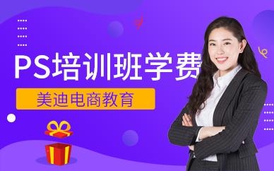 中山PS培训班一般学费多少钱