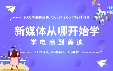 东莞新媒体运营从哪开始学