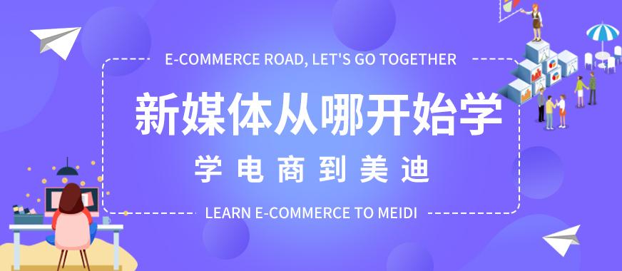 东莞新媒体运营从哪开始学 - 美迪教育