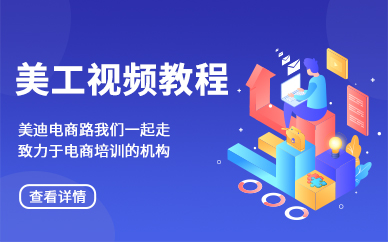 广州PS美工视频教程培训