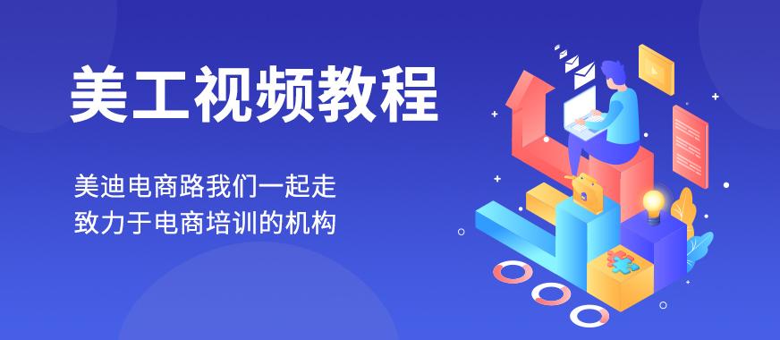 广州PS美工视频教程培训 - 美迪教育