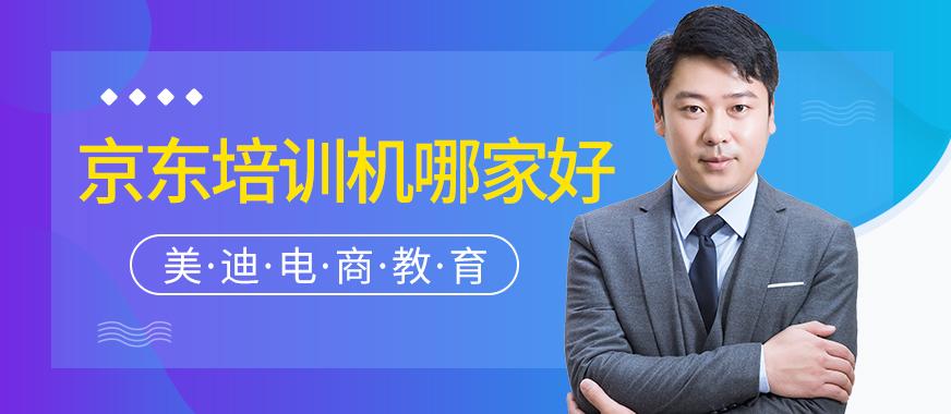 广州京东运营培训哪家培训机构好 - 美迪教育