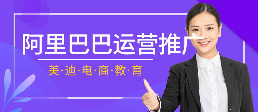 广州阿里巴巴运营推广培训课程 - 美迪教育
