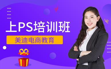 广州上PS培训班大概需要多少钱