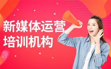 中山新媒体运营培训机构