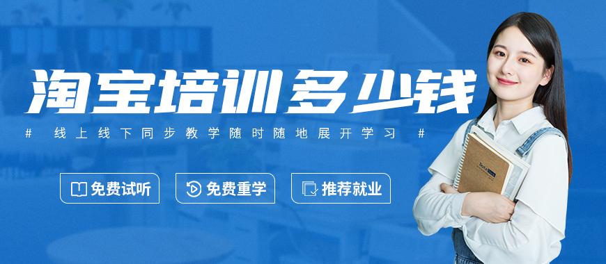 东莞报个淘宝培训班多少钱 - 美迪教育