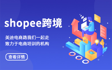 深圳shopee跨境运营培训班