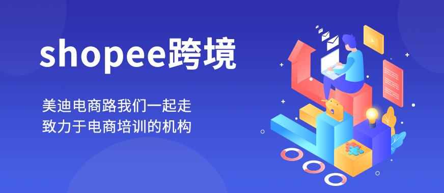 深圳shopee跨境运营培训班 - 美迪教育
