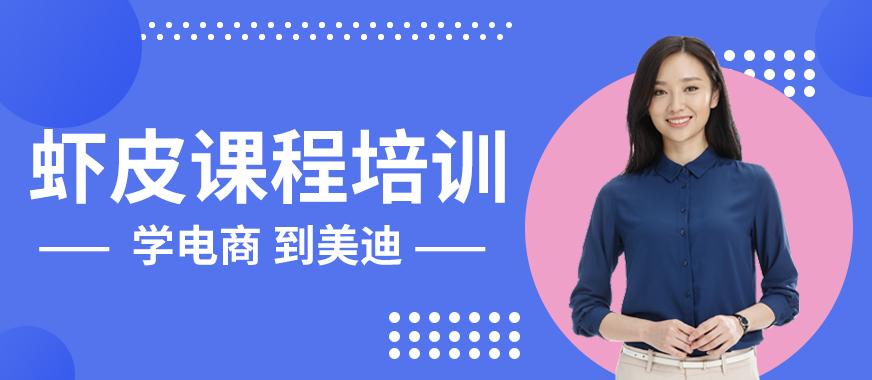 东莞虾皮跨境电商课程培训班 - 美迪教育