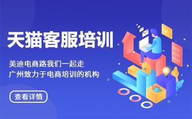 广州天猫客服培训课程