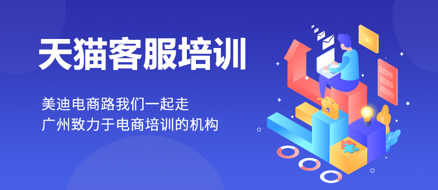 广州天猫客服培训课程 - 美迪教育