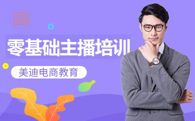 深圳零基础主播培训课程