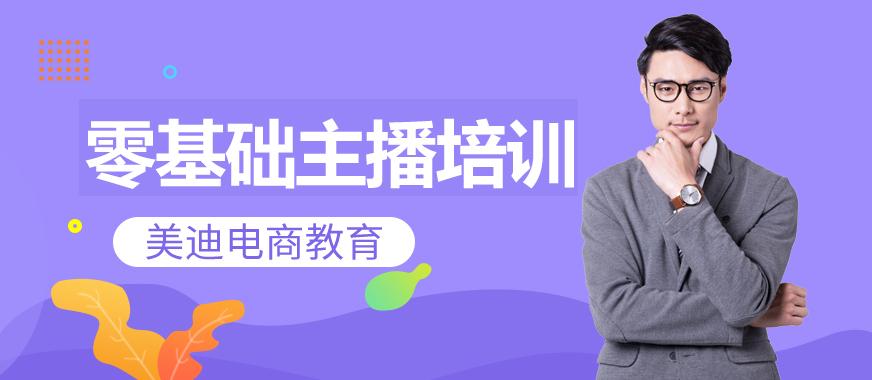 深圳零基础主播培训课程 - 美迪教育