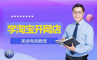 广州学淘宝开网店培训班