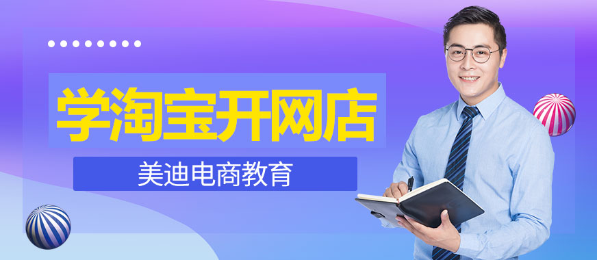广州学淘宝开网店培训班 - 美迪教育