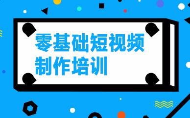 广州零基础短视频制作培训机构