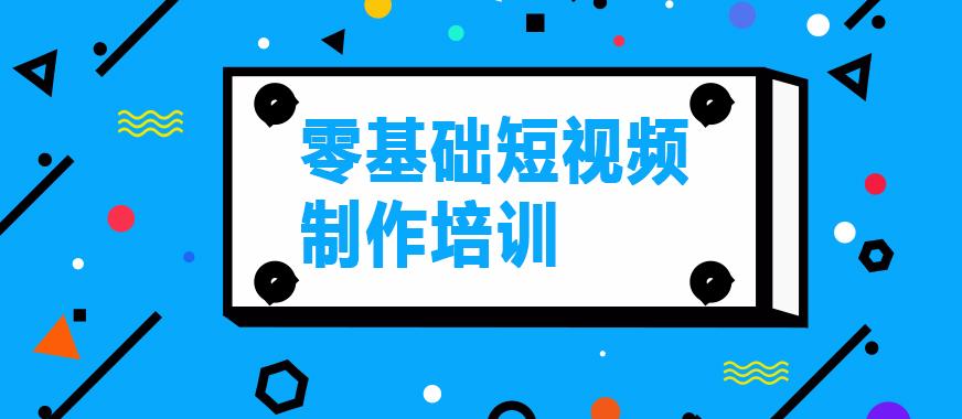 广州零基础短视频制作培训机构 - 美迪教育