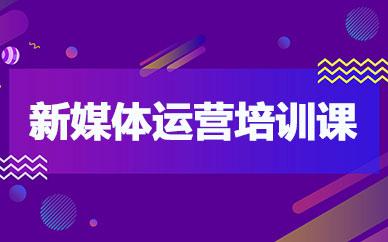 佛山新媒体运营培训课