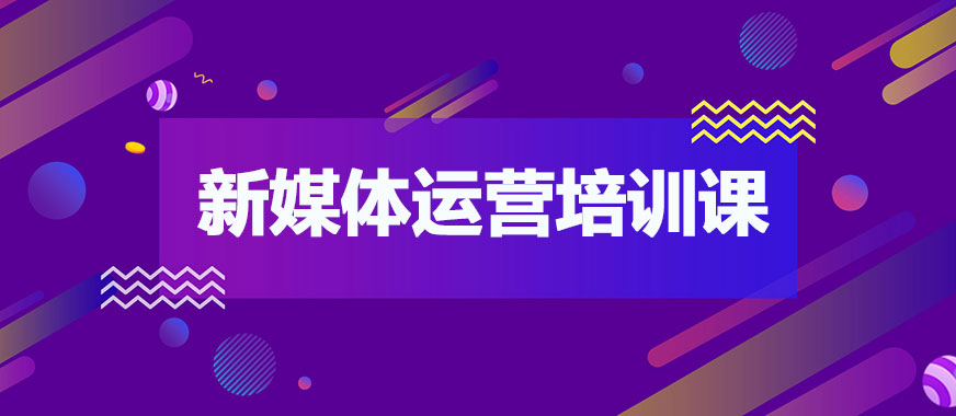 佛山新媒体运营培训课 - 美迪教育