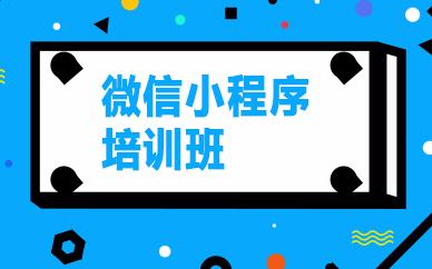 广州微信小程序培训课程
