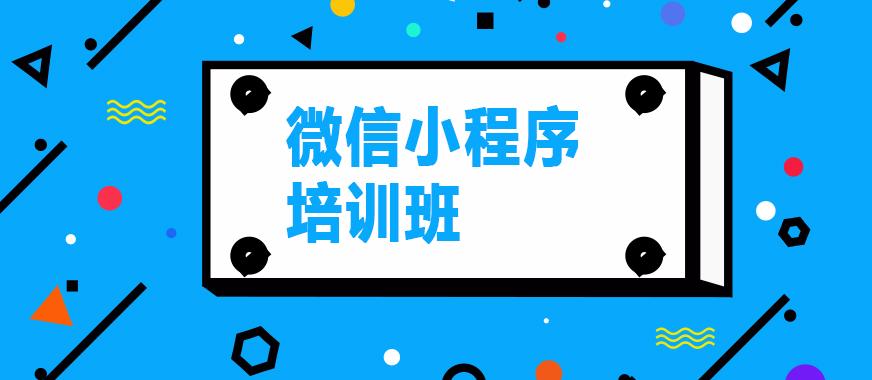 广州微信小程序培训课程 - 美迪教育