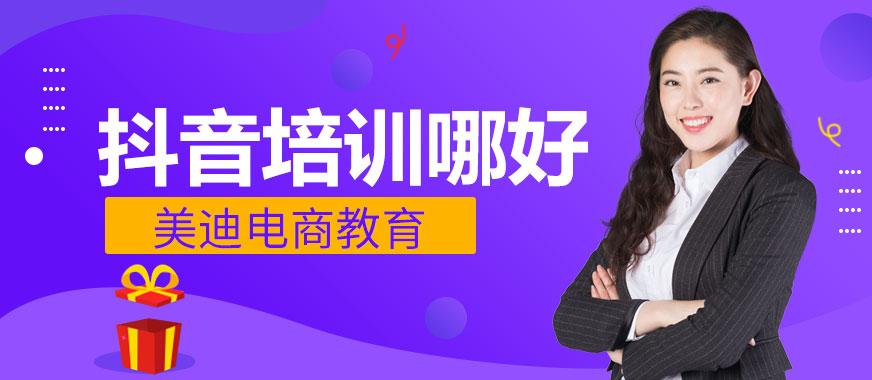 深圳抖音培训机构哪里好 - 美迪教育