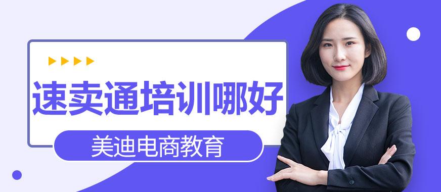 广州速卖通培训哪里比较好 - 美迪教育