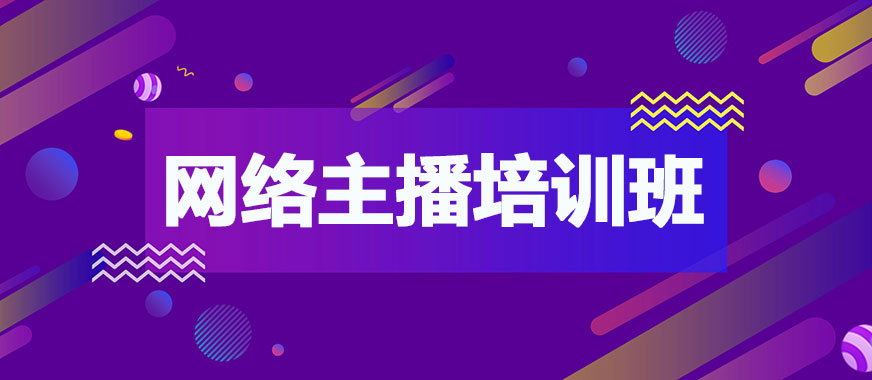 东莞网络主播培训班多少钱学费 - 美迪教育
