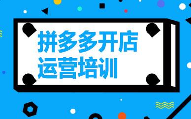 广州拼多多开店运营电商培训班