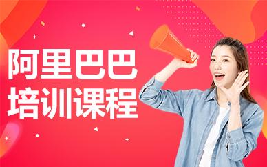 深圳阿里巴巴培训课程收费