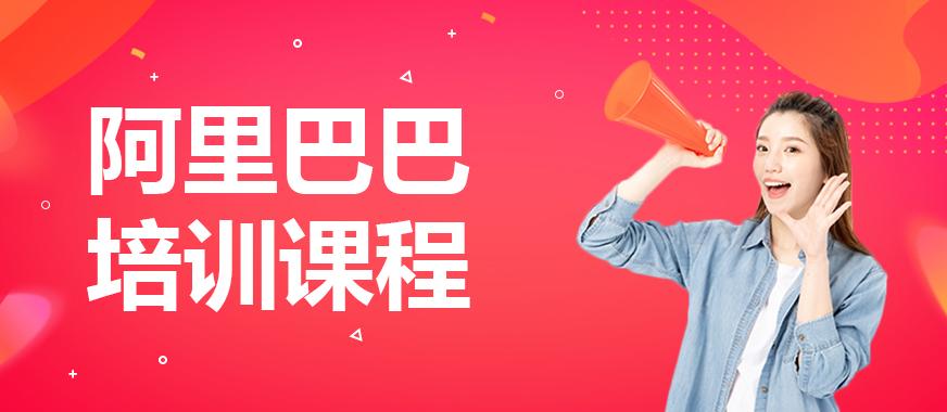 深圳阿里巴巴培训课程收费 - 美迪教育